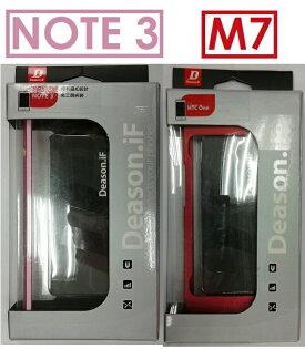 【新品不良 - 限量出清】Deason.iF 三星 Samsung Galaxy NOTE3 / HTC M7 專用免用螺絲鋁合金磁性扣保護邊框 磁扣