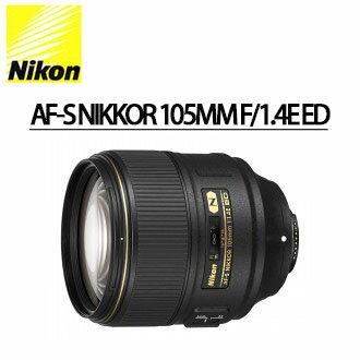 ★分期零利率 ★Nikon AF-S NIKKOR 105MM F/1.4E ED 單眼相機用定焦鏡頭 (國祥/榮泰公司貨)