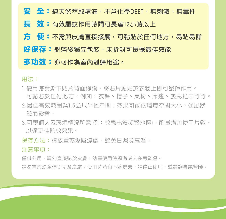 『121婦嬰用品館』 nac 天然草本精油驅蚊貼片 20入/盒 - 檸檬桉油 4