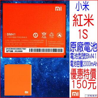 雲端通訊☆拆機零件 小米 MIUI 紅米 1S  2000mAh 全新 充電電池 電池型號BM41 鋰電池
