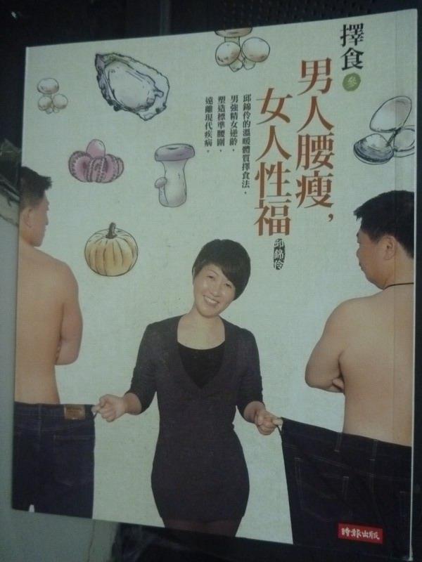 ~書寶 書T4/養生_JFD~擇食參男人腰瘦女人性福_邱錦伶 ~  好康折扣