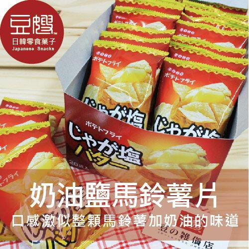 【豆嫂】日本零食 日本東豐 馬鈴薯片-奶油鹽(下單18片贈2片以盒裝出貨)