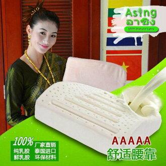 泰國Asing進口 純天然100%乳膠枕舒適靠腰