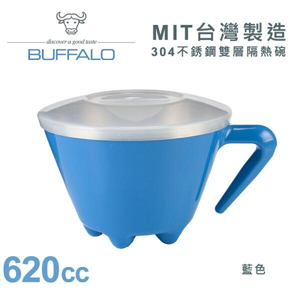 【牛頭牌原廠】不銹鋼雙層杯碗620cc(藍色)