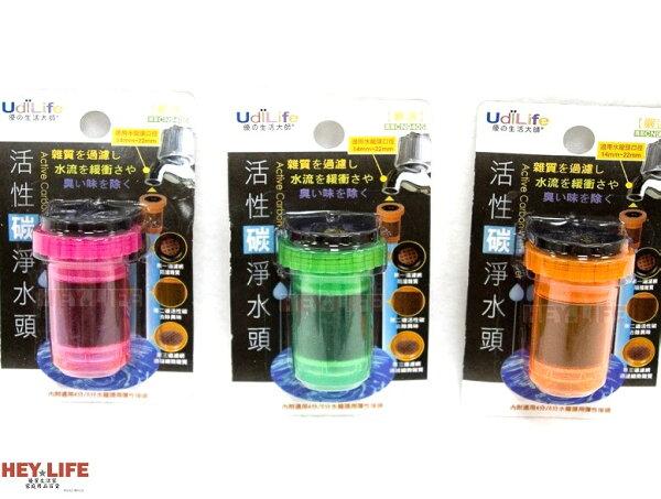 【HEYLIFE優質生活家】活性碳淨水頭 1入 導水管 濾水頭 水龍頭  品質保證