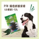 【力奇】PTM 綠色鈣潔牙骨(小葉狀)-5入-(40-104)-50元 可超取(D181B04)