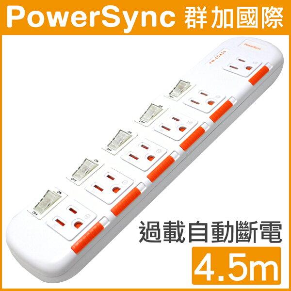 【群加 PowerSync】3P6插5開安全防塵延長線 / 4.5M (PW-EDA5645)