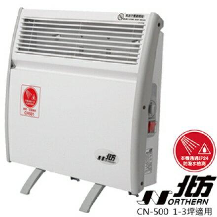 NOTHERN 北方 第二代對流式電暖器 CN500 / CN-500 房間、浴室兩用 IP24防潑