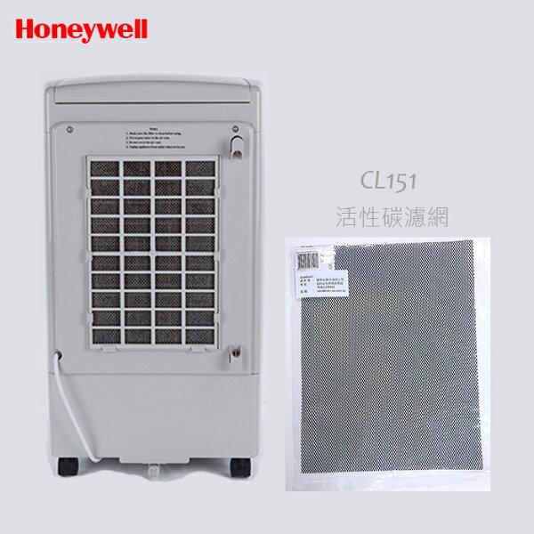 【Honeywell】CL151 活性碳濾網 (※注意※一年更換一次以確保空氣品質)