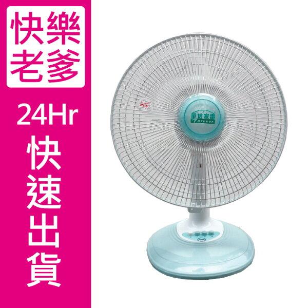 【華信】台灣製造14吋桌扇/電風扇(HF-1477)
