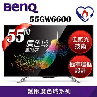 BenQ 55吋 55GW6600 護眼廣色域 LED液晶電視