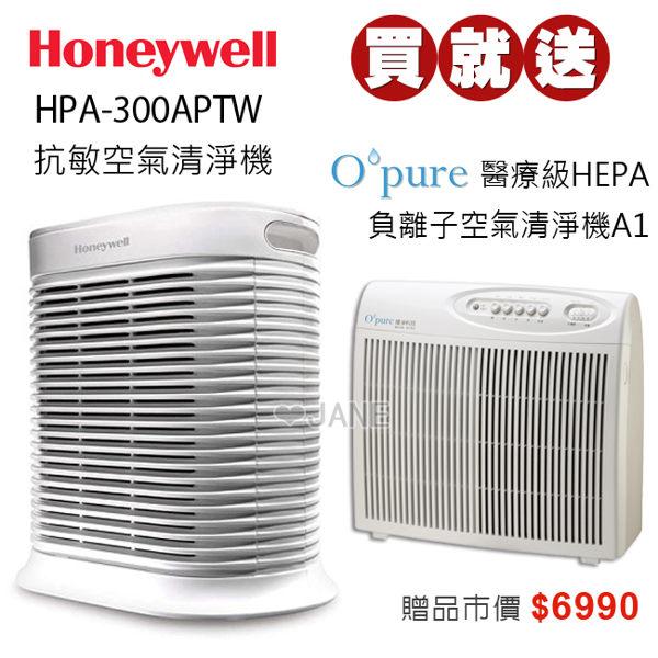 HPA-300APTW Honeywell 抗敏系列空氣清淨機【送Opure小阿肥空氣清淨機A1】 0