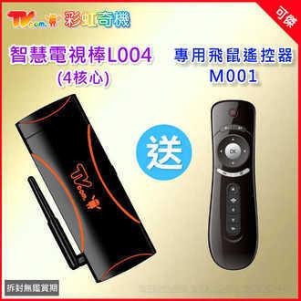 可傑  彩虹奇機  Lantic 喬帝  彩虹奇機L004 (4核心)  Android 智慧電視棒 送彩虹飛鼠