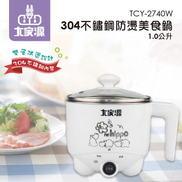 免運費 大家源 304不鏽鋼雙層防燙美食鍋-可愛河馬 TCY-2740W