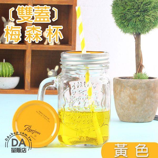 《DA量販店》梅森瓶 480ml 送吸管 透明 玻璃杯 果汁飲料杯 雙蓋 手把 黃(V50-1593)