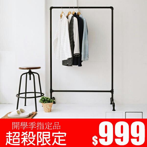 衣架 吊衣桿 收納【H0040】loft工業風水管衣架(白色) MIT台灣製 完美主義