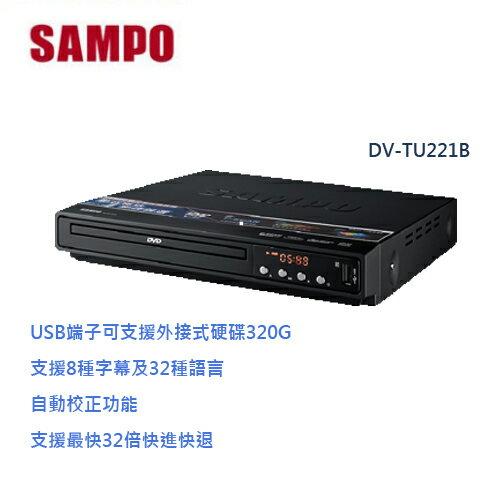 【佳麗寶】-(聲寶)一般系列DVD【DV-TU221B】