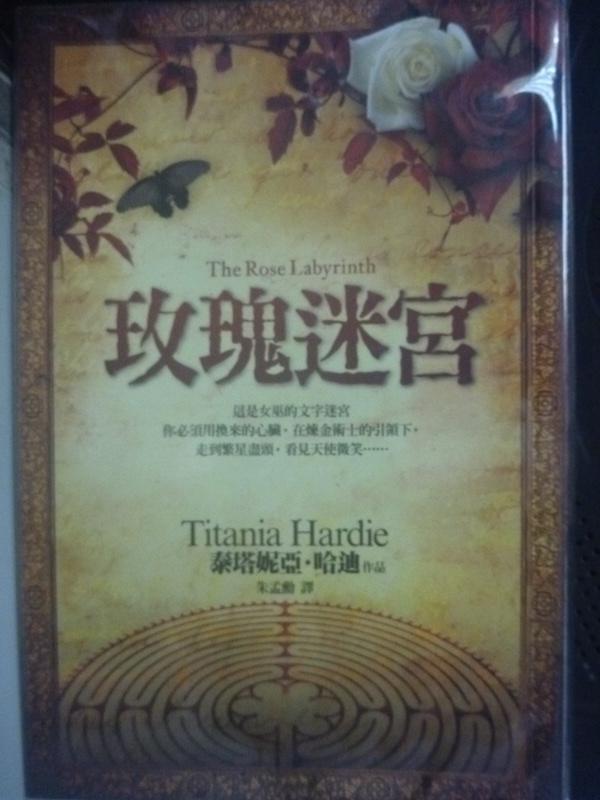 ~書寶 書T5/一般小說_HAQ~玫瑰迷宮_ 380_朱孟勳 泰塔妮亞.哈迪