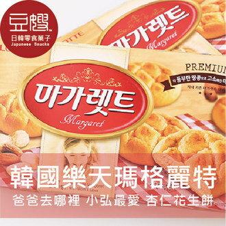 【豆嫂】韓國零食 韓國LOTTE 瑪格麗特餅 花生杏仁餅