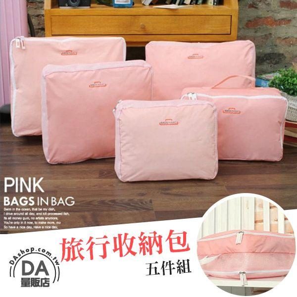 《DA量販店》旅行 五件組 收納袋 包中包 行李袋 粉紅色(V50-1402)