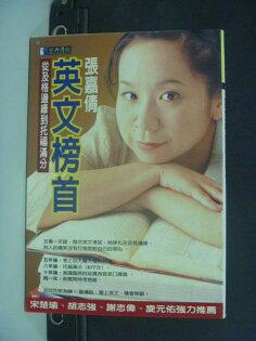 【書寶二手書T1/語言學習_LDD】英文榜首張嘉倩_張嘉倩/著