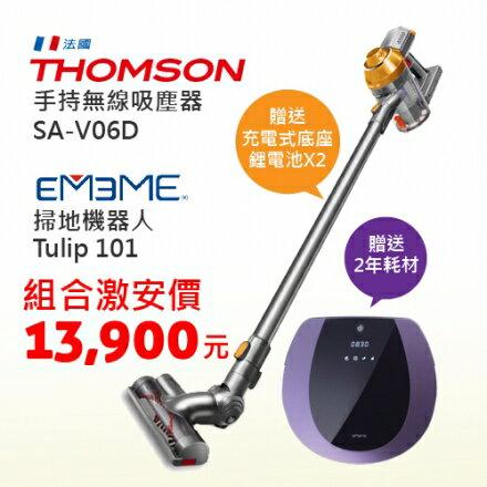 《★送無線吸塵器 ★限量加送2年耗材》EMEME 掃地機器人 吸塵器 Tulip101 分期零利率 免運 TULIP-101