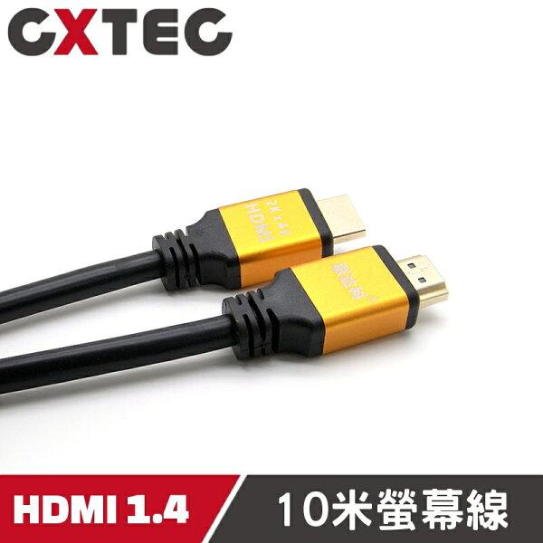 HDMI 1.4 Cable AWM Style 20276 螢幕連接線 10m 雙磁環 全銅線芯 HD14-10M