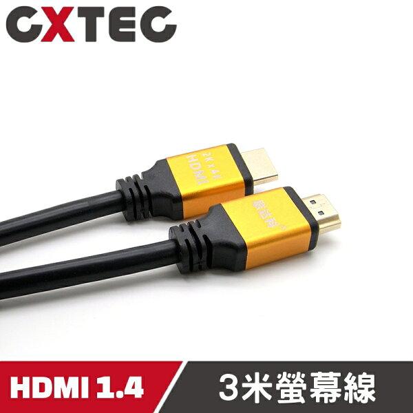 HDMI 1.4 Cable AWM Style 20276 螢幕連接線 3m 雙磁環 全銅線芯 HD14-300