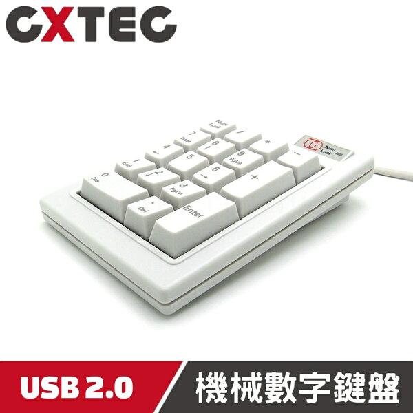 雙環 機械式 USB 標準17鍵 數字鍵盤 Mechanical Numeric Keypad XM白軸 MNK-17A