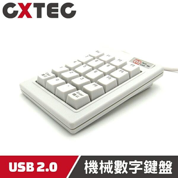 雙環 機械式 USB 證券20鍵 數字鍵盤 Mechanical Numeric Keypad XM白軸 MNK-20A