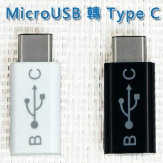 【轉接頭】Micro USB 轉 Type C 充電轉接器LG Nexus 5X、Huawei Nexus 6P、Microsoft Lumia 950/950 XL、ASUS ZenPad S Z580CA、HTC 10