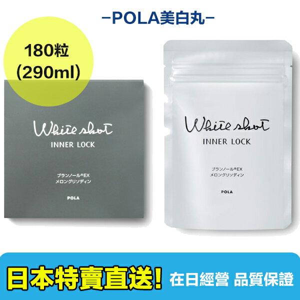 【海洋傳奇】【日本直送免運】日本 2016最新版 POLA WHITESHOT SX 180粒 - 限時優惠好康折扣