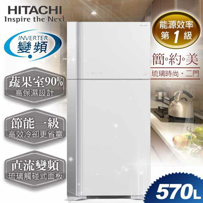 ~日立HITACHI~直流變頻570L~琉璃 二門電冰箱~琉璃白/^(RG599/RG59