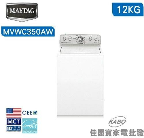 【佳麗寶】-(MAYTAG美泰克) 12公斤上掀式洗衣機【MVWC350AW】