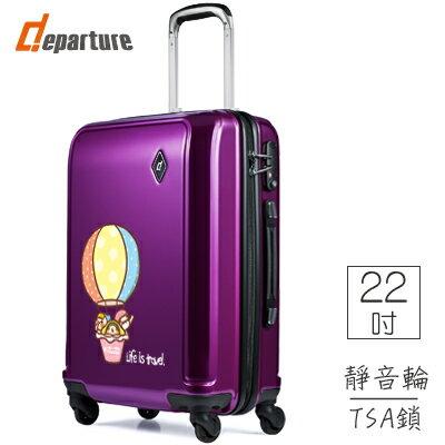 departure 行李箱 22吋PC硬殼 登機箱 獨家mini.Hana 插畫-珠光紫