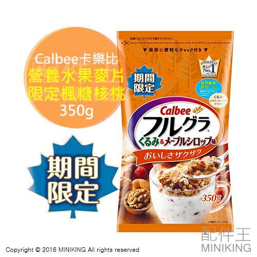 【配件王】期間限定 日本 Calbee 卡樂比 楓糖核桃 營養麥片 350g 穀物 早餐 高纖 膳食纖維 另 水果麥片