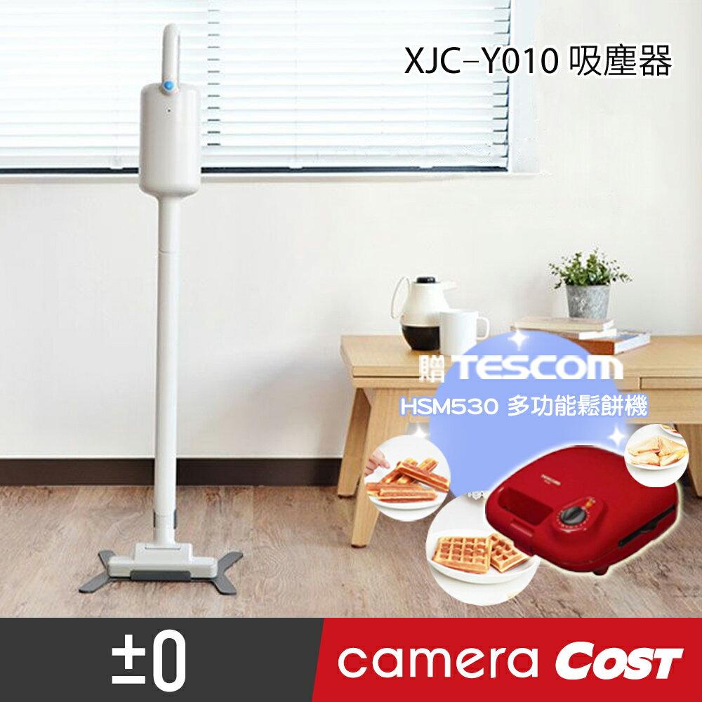★再送電暖器★正負零 ±0 無線吸塵器 XJC-Y010 電池式 充電 四色可選 質感 無印良品 0