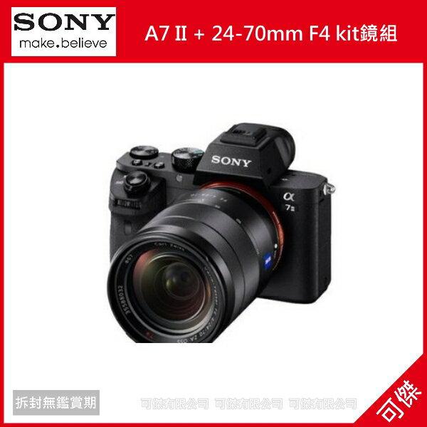 補貨中 可傑 Sony A7 II + 24-70mm F4 kit鏡組 平輸 5軸防手震 高畫質 電子觀景窗 保固一年 A7II SEL2470Z ZEISS