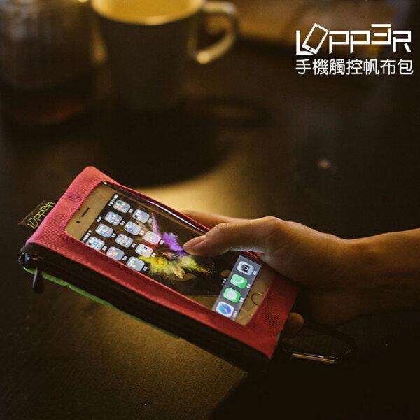 LOPPER 戶外運動 手機撞色包 可觸控 手機袋 帆布包 掛包 雙夾層 適用5.5吋以下手機