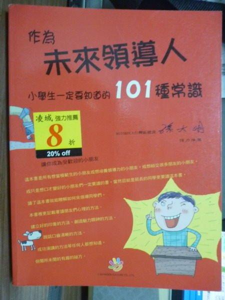 ~書寶 書T3/少年童書_PFA~作為未來領導人:小學生一定要知道的101種常識_黃根奇