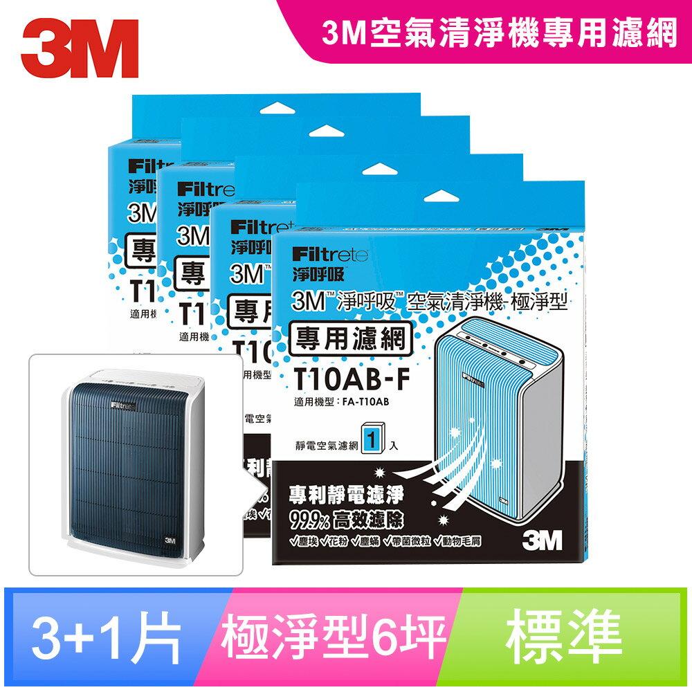 3M 淨呼吸空氣清淨機-極淨型6坪 專用濾網 T10AB-F 買三送一 - 限時優惠好康折扣