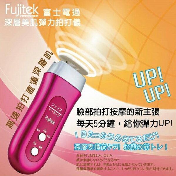 FT-MA003【富士電通】深層彈力拍打儀 保固免運-隆美家電