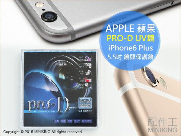 【配件王】Apple iPhone 6 Plus PRO-D UV 水晶保護鏡 5.5吋 鏡頭UV水晶保護鏡 疏油疏水 水晶片 手機鏡頭保護貼