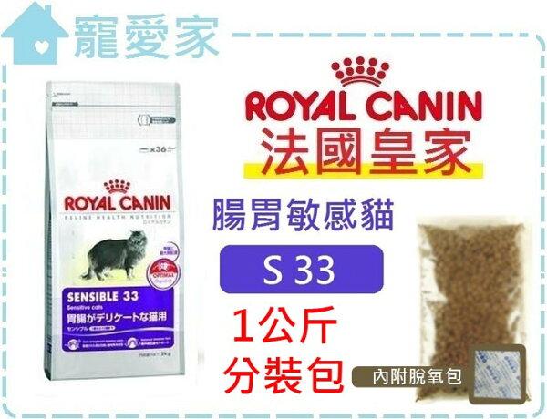 ☆寵愛家☆法國皇家S33腸胃敏感貓一公斤分裝包