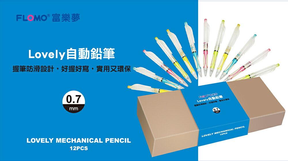輕量防滑0.7自動鉛筆組12 枝入量販包 ~  好康折扣