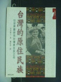 【書寶二手書T1/地理_GGU】台灣的原住民族_宮本延人