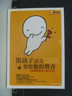 【書寶二手書T8/親子_MHM】罵孩子請先聽聽他的聲音_陳佳玲
