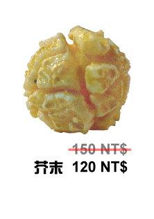 哇沙米爆米花 (2500ml)【爆囍手工蘑菇型爆米花】