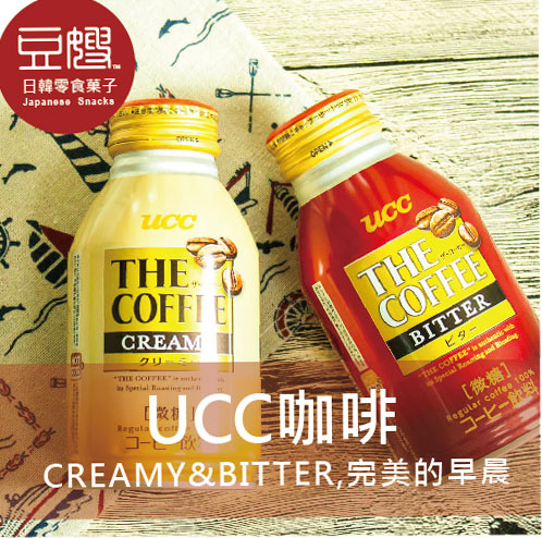 【豆嫂】日本咖啡 ucc THE COFFEE(CREAMY/BITTER)