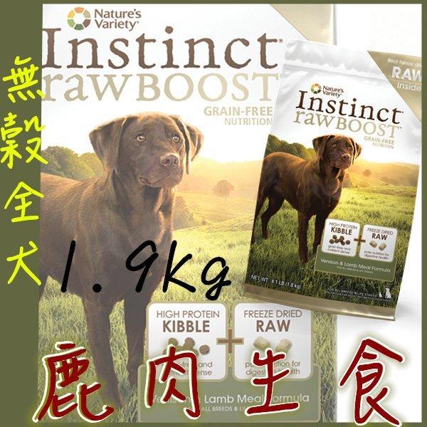 +貓狗樂園+ Instinct本能【無穀全犬。鹿肉生食配方。4.1磅】1270元 0